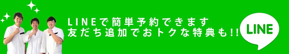 こもれび整骨院LINE@