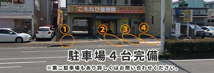 駐車場説明画像1