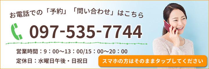 電話問合せはこちら